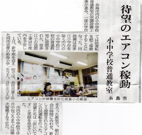 9月7日発行 糸島新聞
