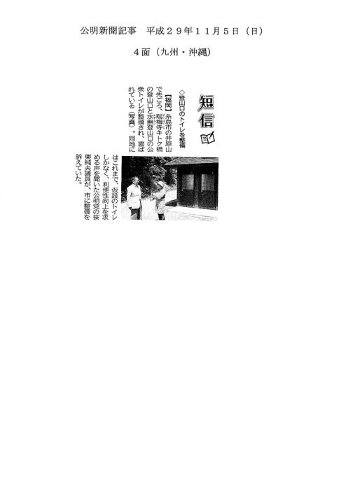 公明新聞:平成29年度11月5日(日)号「登山口のトイレを整備」