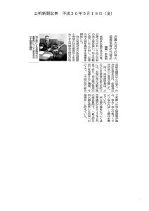 公明新聞:平成30年度5月18日(金)号「近隣火災での消火器提供者に代替品」