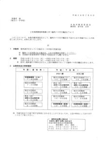 JR筑肥線電車脱線に伴う臨時バス代行輸送(PDF)