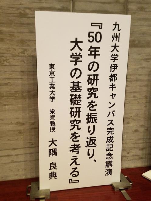 大隅亮典氏の講演案内