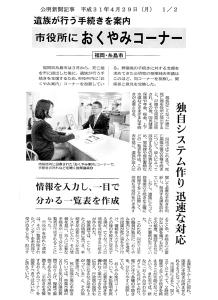 公明新聞:平成31年度4月29日(月)号「市役所におくやみコーナー」