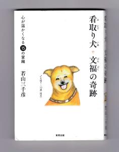 看取り犬・文福の軌跡(表紙)