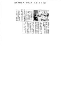 公明新聞:令和元年度10月11日(金)号「犬や猫の殺処分減少へ意見交換」